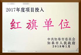 2017年度项目投入红旗单位